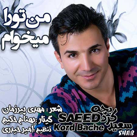 Saeed Kord Bache Man Toro Mikham - دانلود آهنگ جدید سعید کردبچه به نام من تو را میخوام